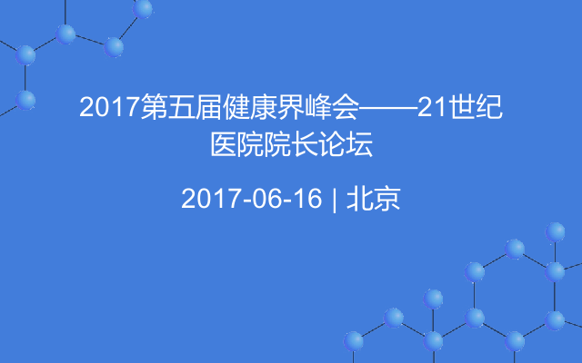 2017第五届健康界峰会——21世纪医院院长论坛