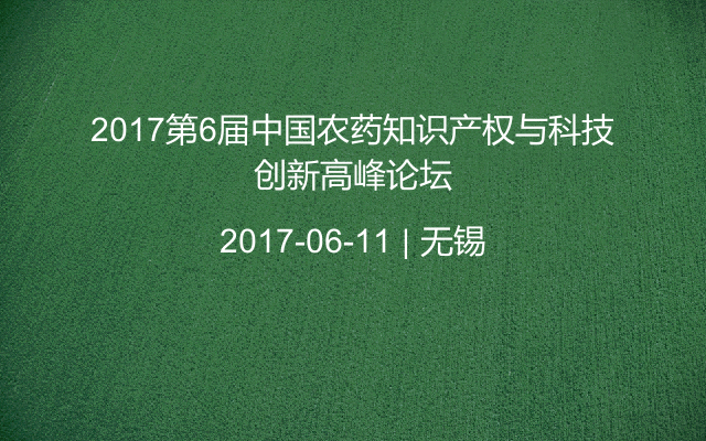 2017第6届中国农药知识产权与科技创新高峰论坛