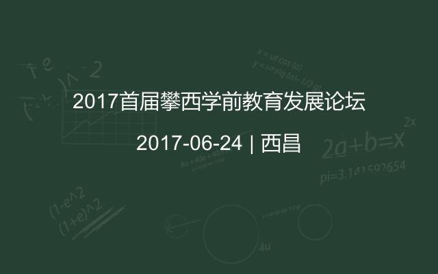 2017首届攀西学前教育发展论坛