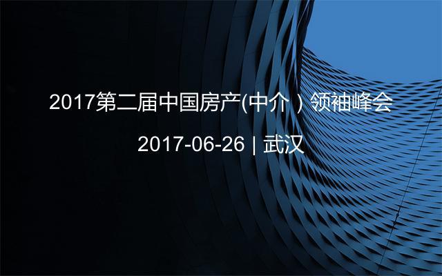 2017第二届中国房产(中介)领袖峰会
