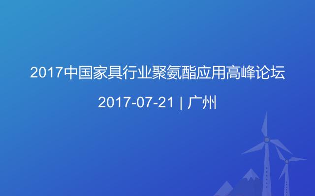 2017中国家具行业聚氨酯应用高峰论坛