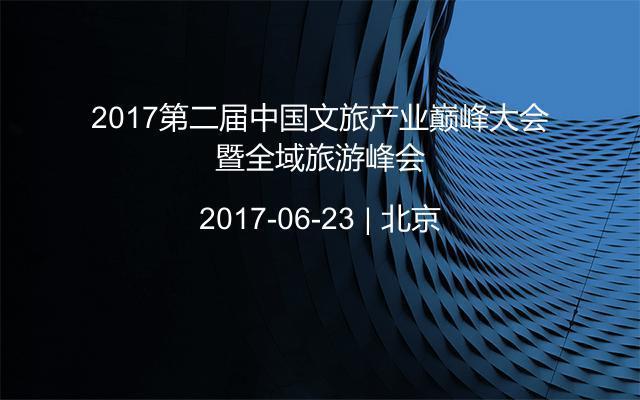 2017第二届中国文旅产业巅峰大会暨全域旅游峰会
