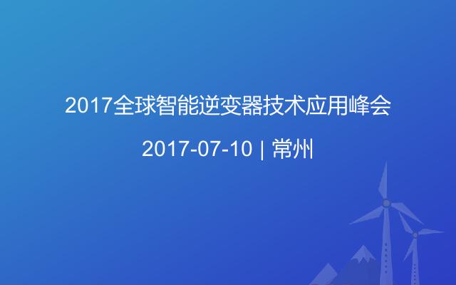 2017全球智能逆变器技术应用峰会