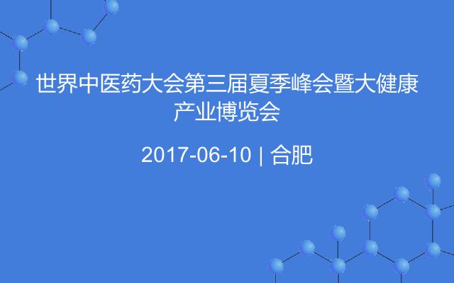 世界中医药大会第三届夏季峰会暨大健康产业博览会