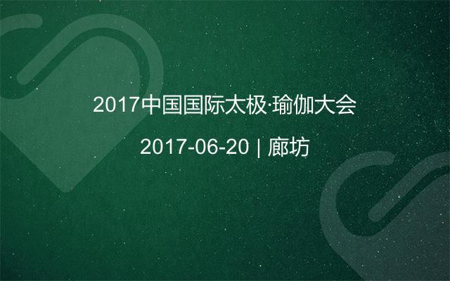 2017中国国际太极∙瑜伽大会
