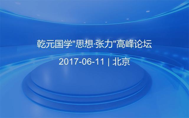 """乾元国学""""思想·张力""""高峰论坛"""