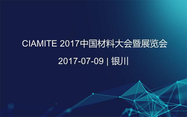 CIAMITE 2017中国材料大会暨展览会
