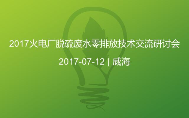 2017火电厂脱硫废水零排放技术交流研讨会