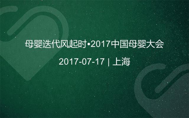 母婴迭代风起时•2017中国母婴大会