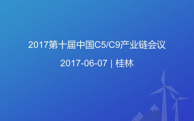2017第十届中国C5/C9产业链会议