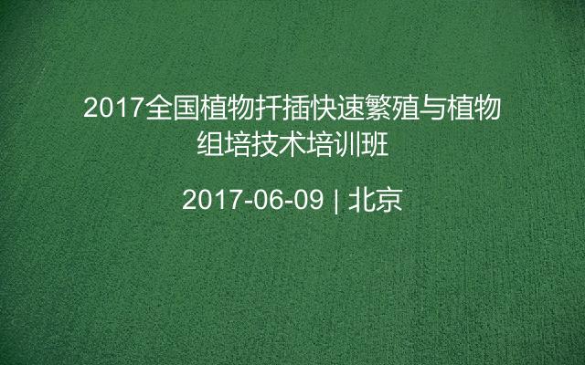 2017全国植物扦插快速繁殖与植物组培技术培训班