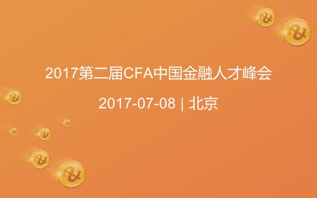 2017第二届CFA中国金融人才峰会