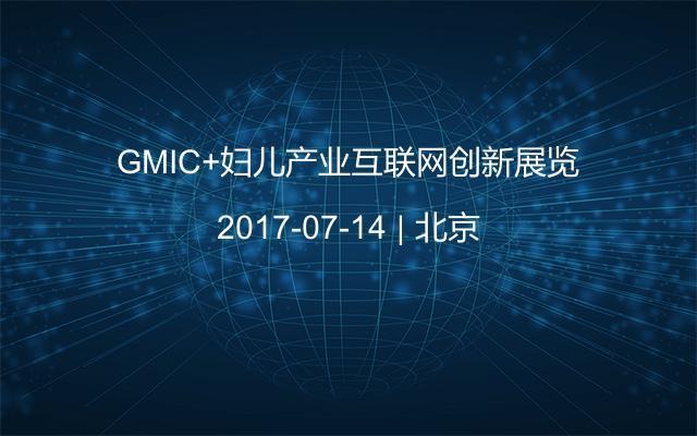 GMIC+妇儿产业互联网创新展览