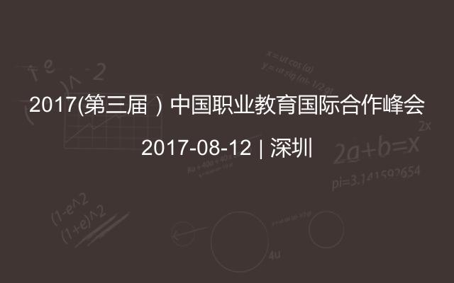 2017(第三届)中国职业教育国际合作峰会
