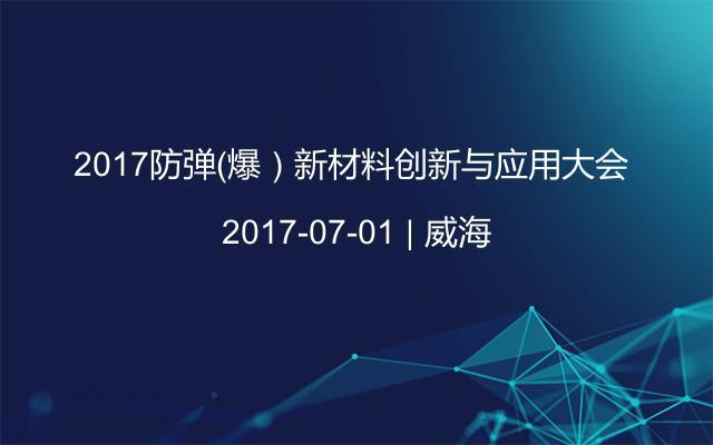 2017防弹(爆)新材料创新与应用大会