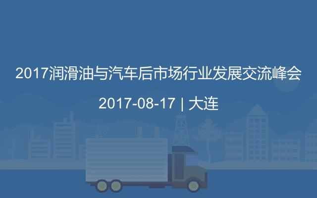 2017润滑油与汽车后市场行业发展交流峰会