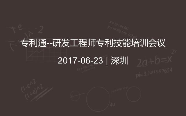 专利通--研发工程师专利技能培训会议
