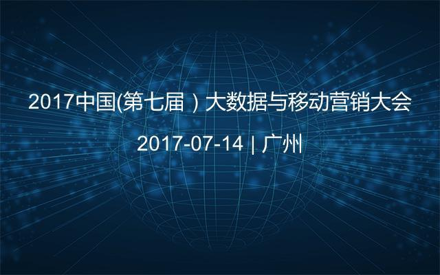 2017中国(第七届)大数据与移动营销大会