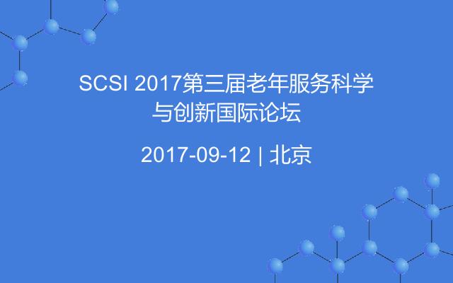 SCSI 2017第三届老年服务科学与创新国际论坛