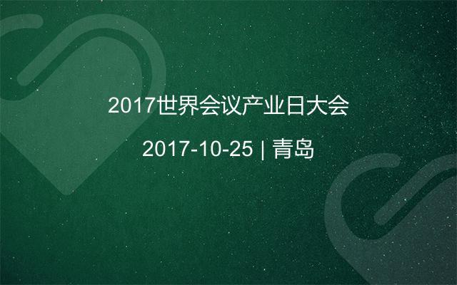 2017世界会议产业日大会