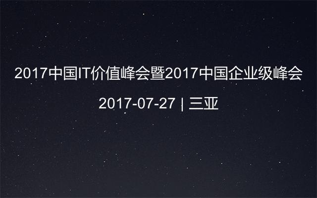 2017中国IT价值峰会暨2017中国企业级峰会