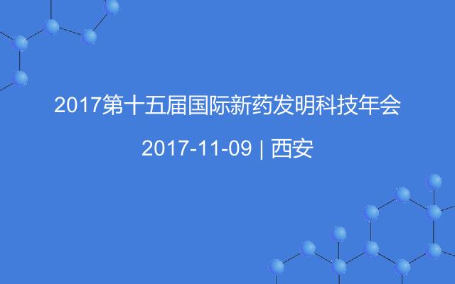 2017第十五届国际新药发明科技年会
