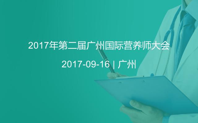 2017年第二届广州国际营养师大会