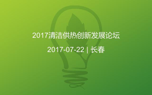 2017清洁供热创新发展论坛