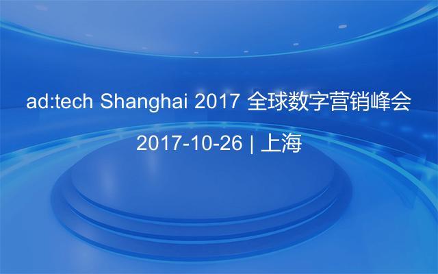 ad:tech Shanghai 2017 全球数字营销峰会