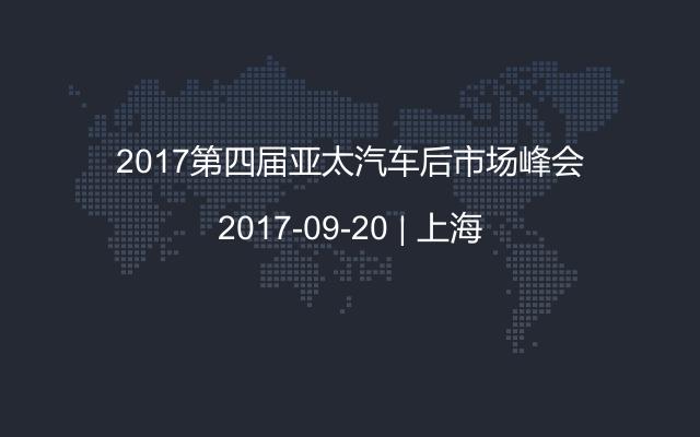2017第四届亚太汽车后市场峰会