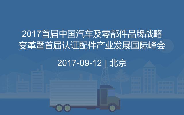 2017首届中国汽车及零部件品牌战略变革暨首届认证配件产业发展国际峰会
