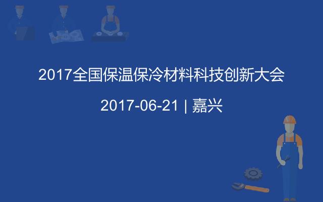 2017全国保温保冷材料科技创新大会