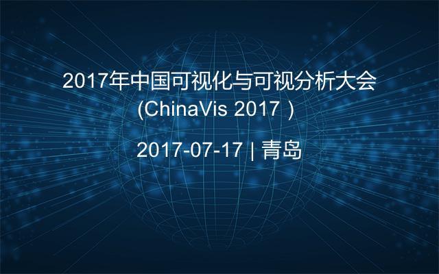 2017年中国可视化与可视分析大会(ChinaVis 2017)