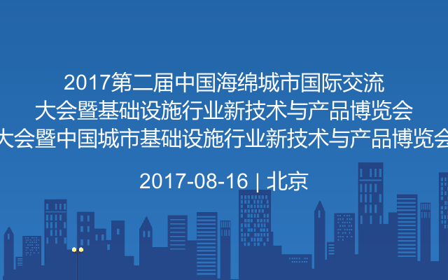 2017第二届中国海绵城市国际交流大会暨中国城市基础设施行业新技术与产品博览会