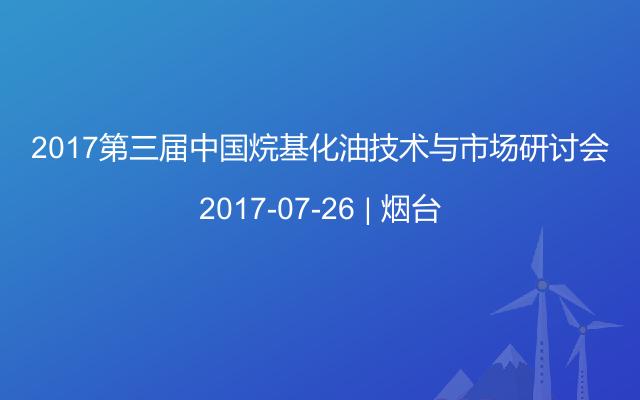 2017第三届中国烷基化油技术与市场研讨会
