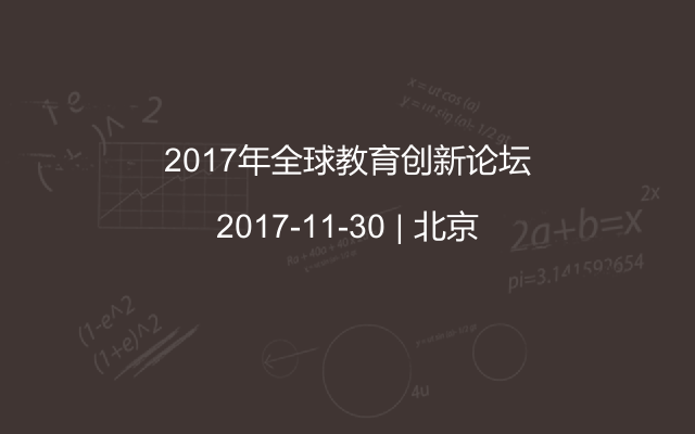 2017年全球教育创新论坛