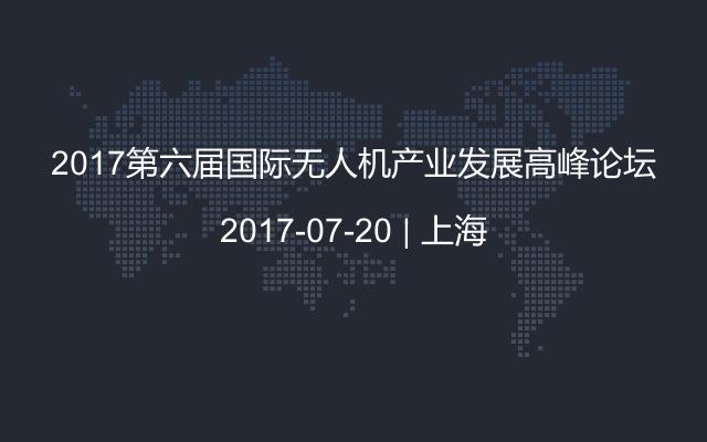2017第六届国际无人机产业发展高峰论坛