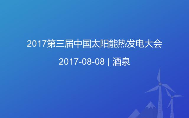 2017第三届中国太阳能热发电大会