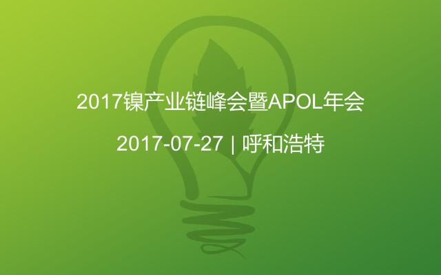 2017镍产业链峰会暨APOL年会