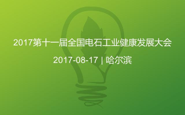 2017第十一届全国电石工业健康发展大会