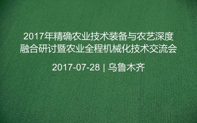 2017年精确农业技术装备与农艺深度融合研讨暨农业全程机械化技术交流会