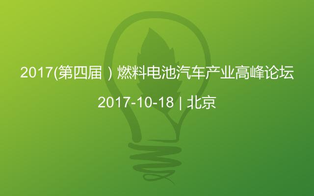 2017(第四届)燃料电池汽车产业高峰论坛
