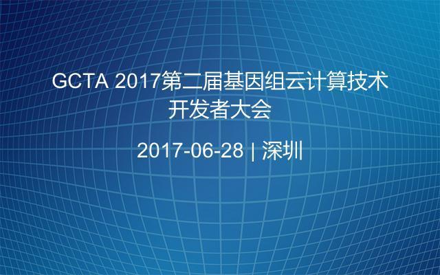 GCTA 2017第二届基因组云计算技术开发者大会