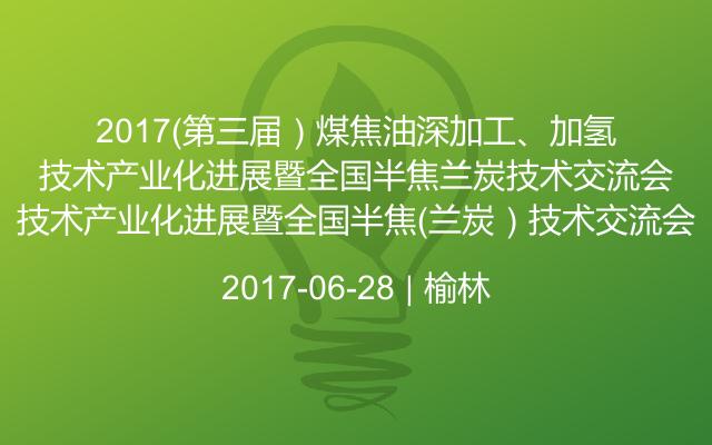 2017(第三届)煤焦油深加工、加氢技术产业化进展暨全国半焦(兰炭)技术交流会