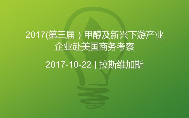 2017(第三届)甲醇及新兴下游产业企业赴美国商务考察