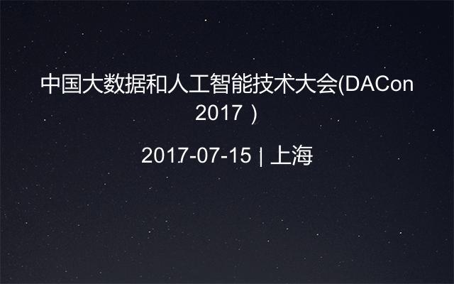 中国大数据和人工智能技术大会(DACon 2017)