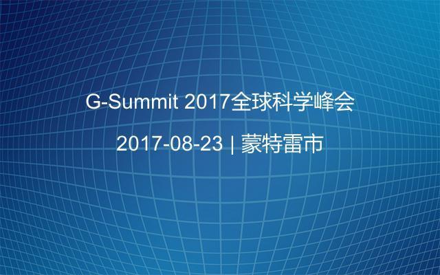 G-Summit 2017全球科学峰会