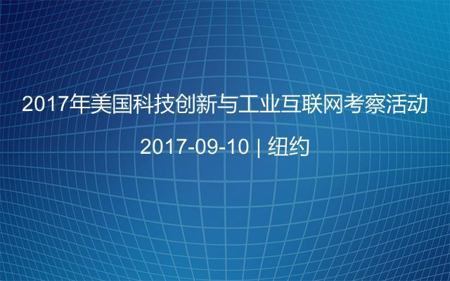 2017年美国科技创新与工业互联网考察活动