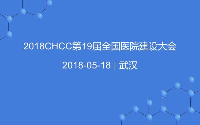 2018CHCC第19届全国医院建设大会