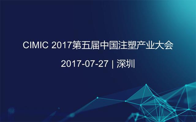 CIMIC 2017第五届中国注塑产业大会